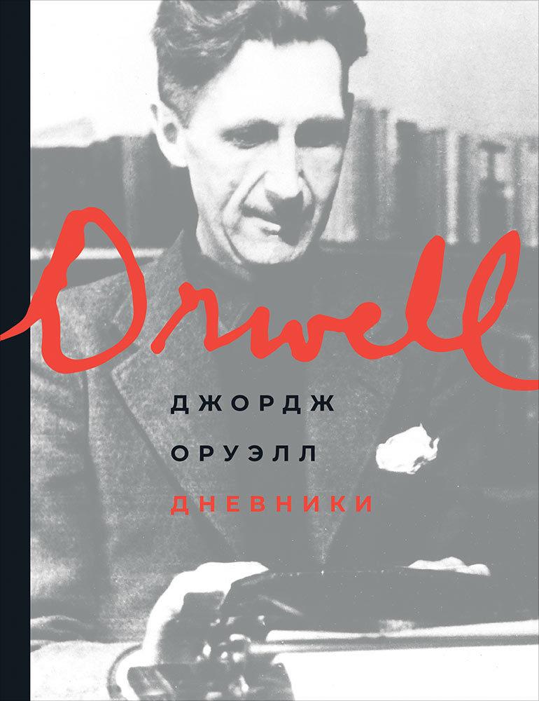 Джордж Оруэлл. Дневники