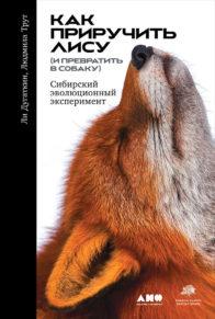 Ли Дугаткин, Людмила Трут. Как приручить лису