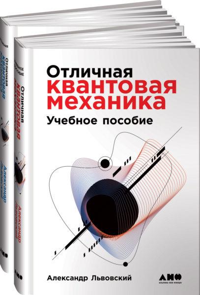 Александр Львовский. Отличная квантовая механика