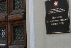 ВАК. sib-science.info