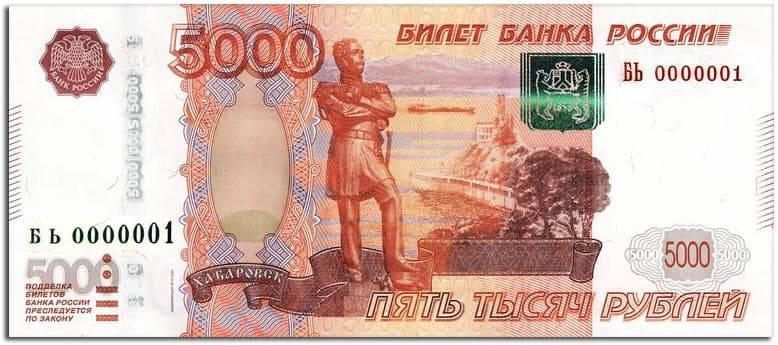 3. Первый номер. 5000 руб, Бь 0000001 (moneta-russia.ru)