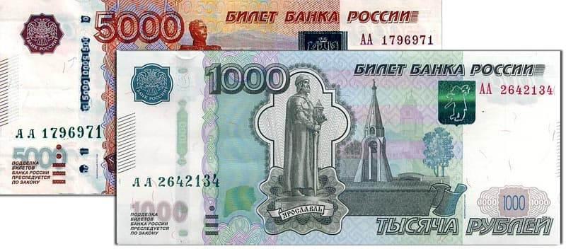 Первые серии. (А) 5000руб. АА 1796971 (радар); (Б) 1000руб. АА2642134 (moneta-russia.ru)