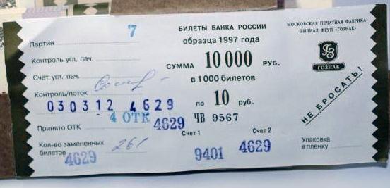 Обертка упаковки 4629ххх с 261 банкнотой замещения (coins.lave.ru)