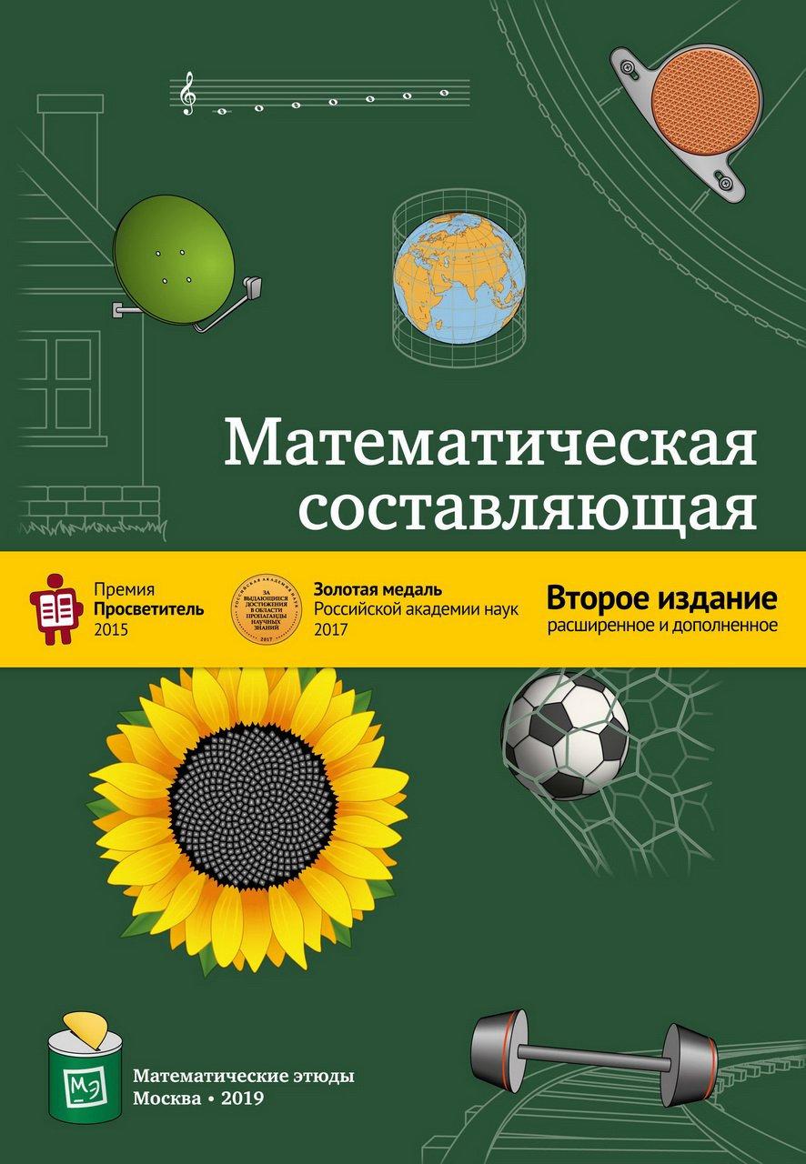 Математическая составляющая. М.: Фонд «Математические этюды», 2019
