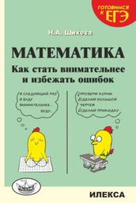 Шихова Н. А. Математика. Как стать внимательнее и избежать ошибок. М.: Илекса, 2020