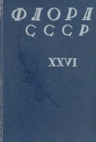 Флора СССР XXVI