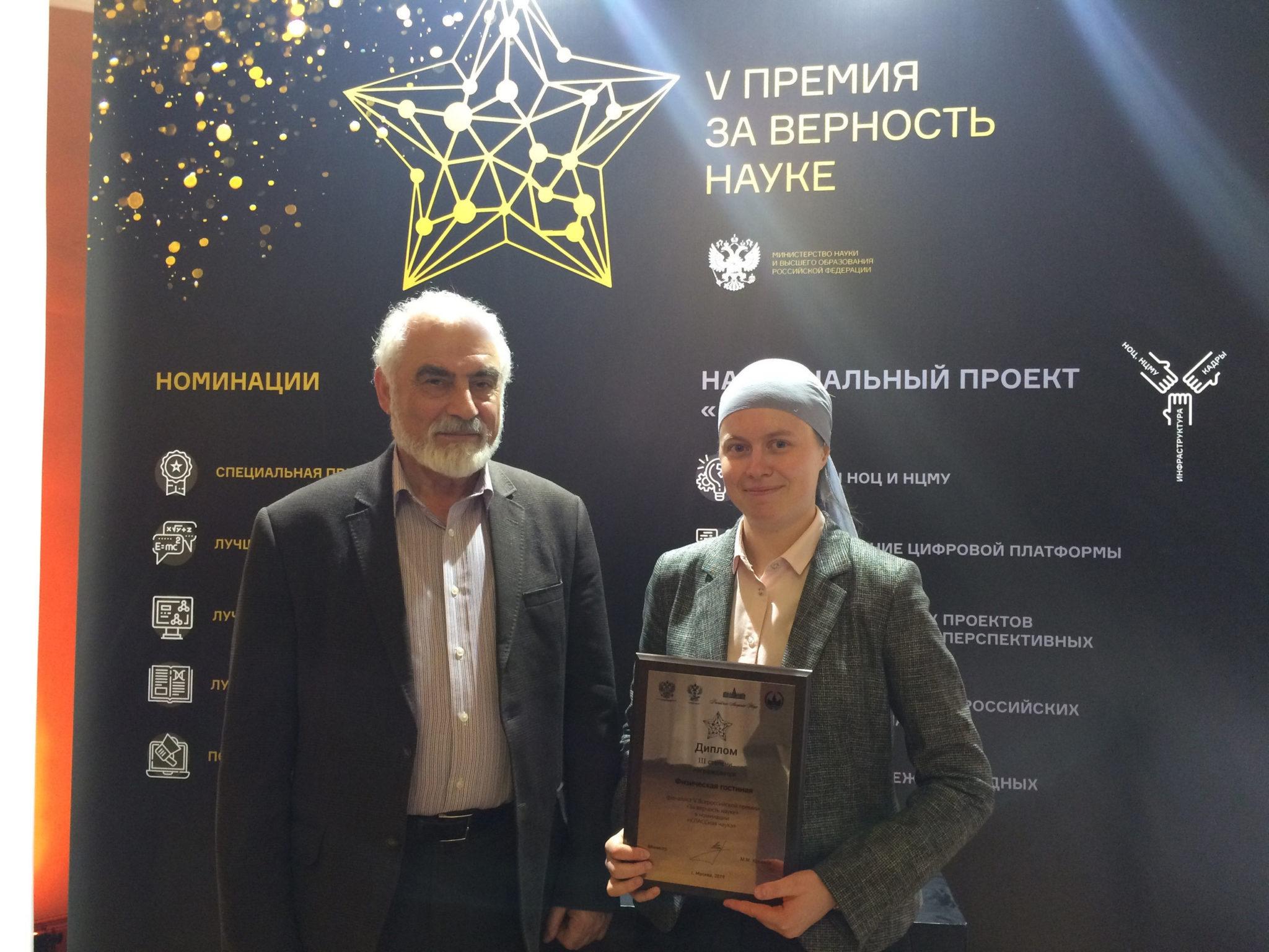 Руководитель (Ксения Теплякова) и научный руководитель (Григорий Гольцман) проекта «Физическая гостиная»