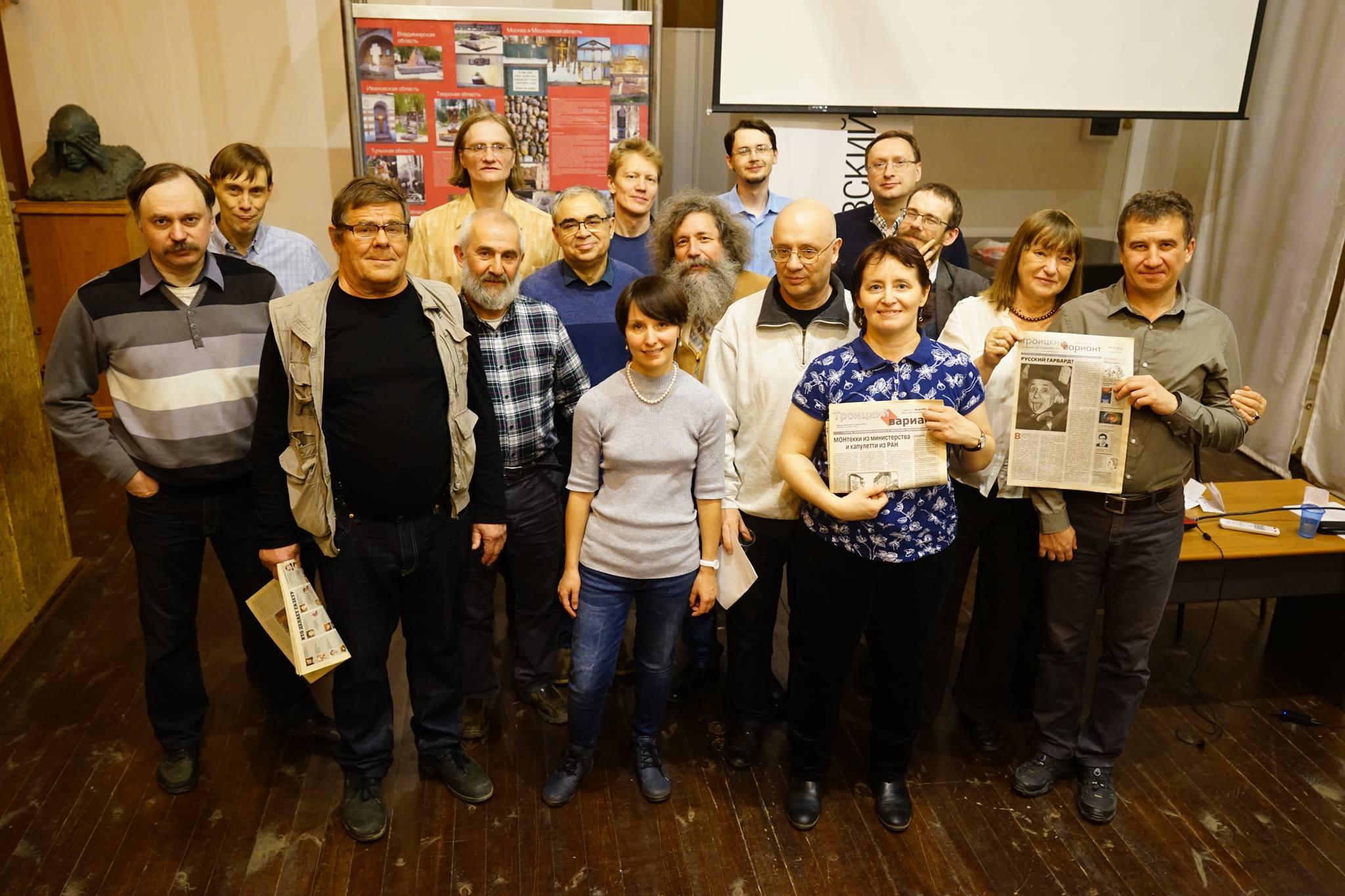 Члены команды ТрВ-Наука на юбилее (апрель 2018 года)