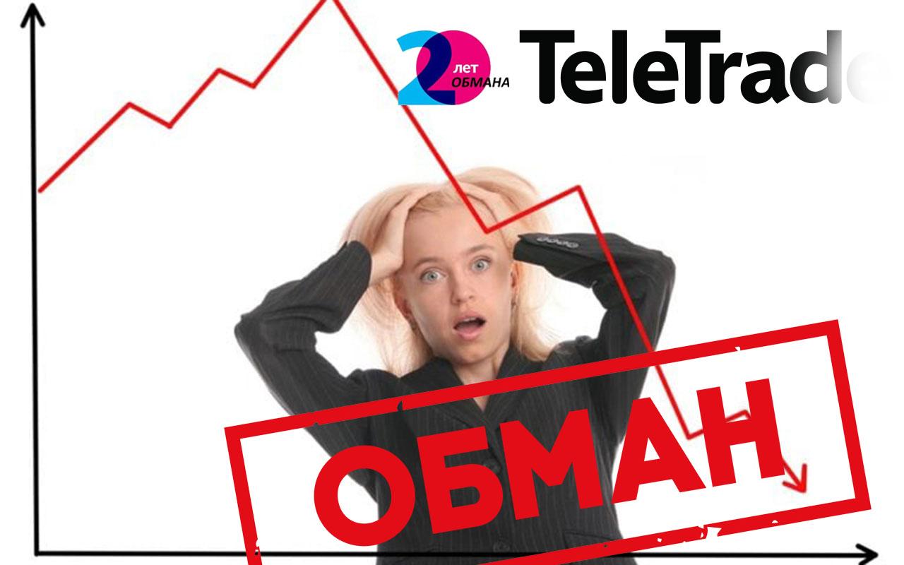 Teletrade, доказательства