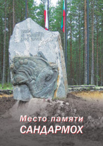 Дмитриев Ю. Место памяти Сандармох. Петрозаводск, 2019