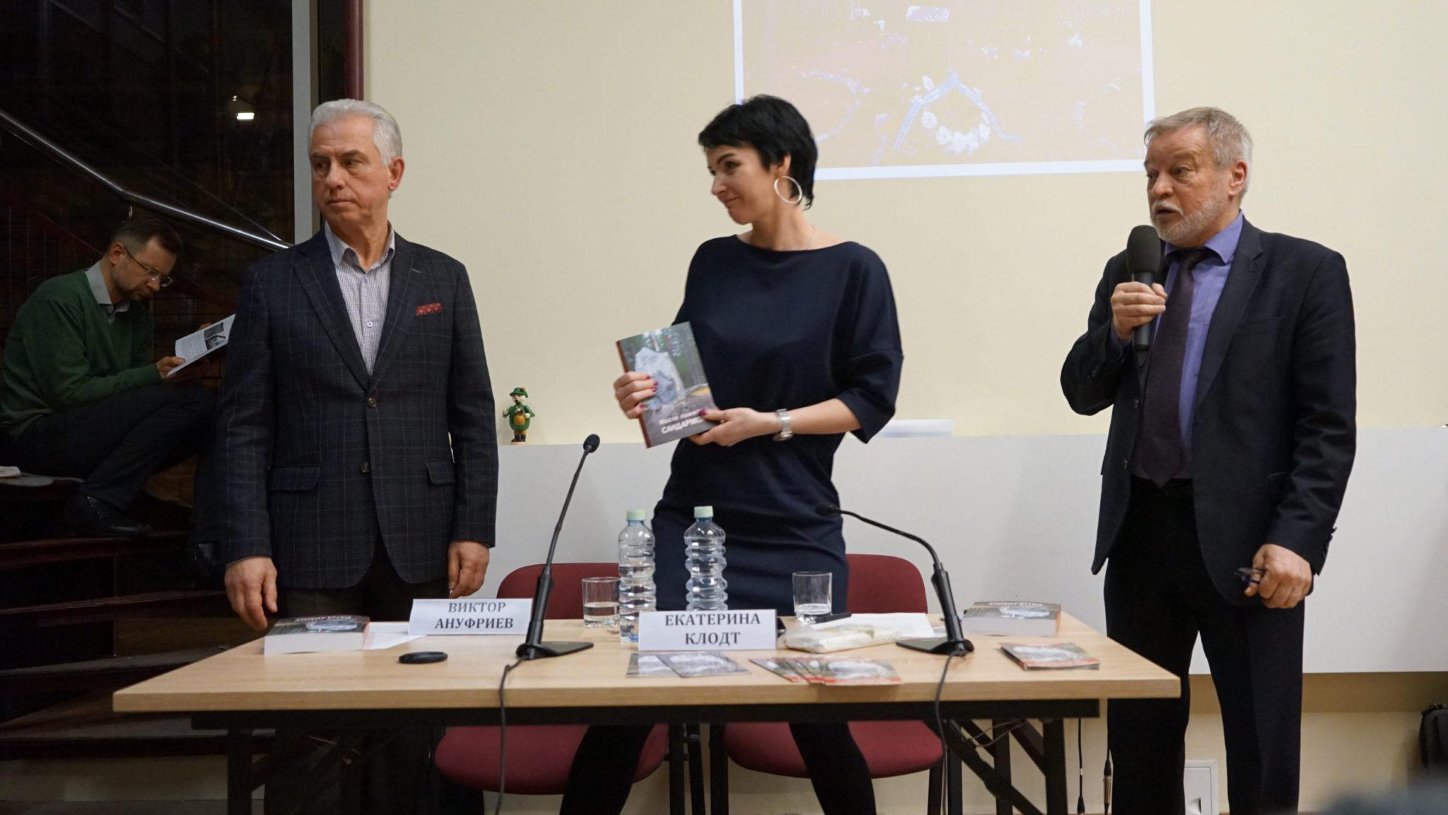 Адвокат Виктор Ануфриев, Катерина Клодт и Анатолий Разумов на презентации книги в «Мемориале», 15 января 2020 года