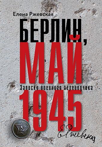 Обложка нового издания «Берлин, май 1945» («Книжники», 2020 год)