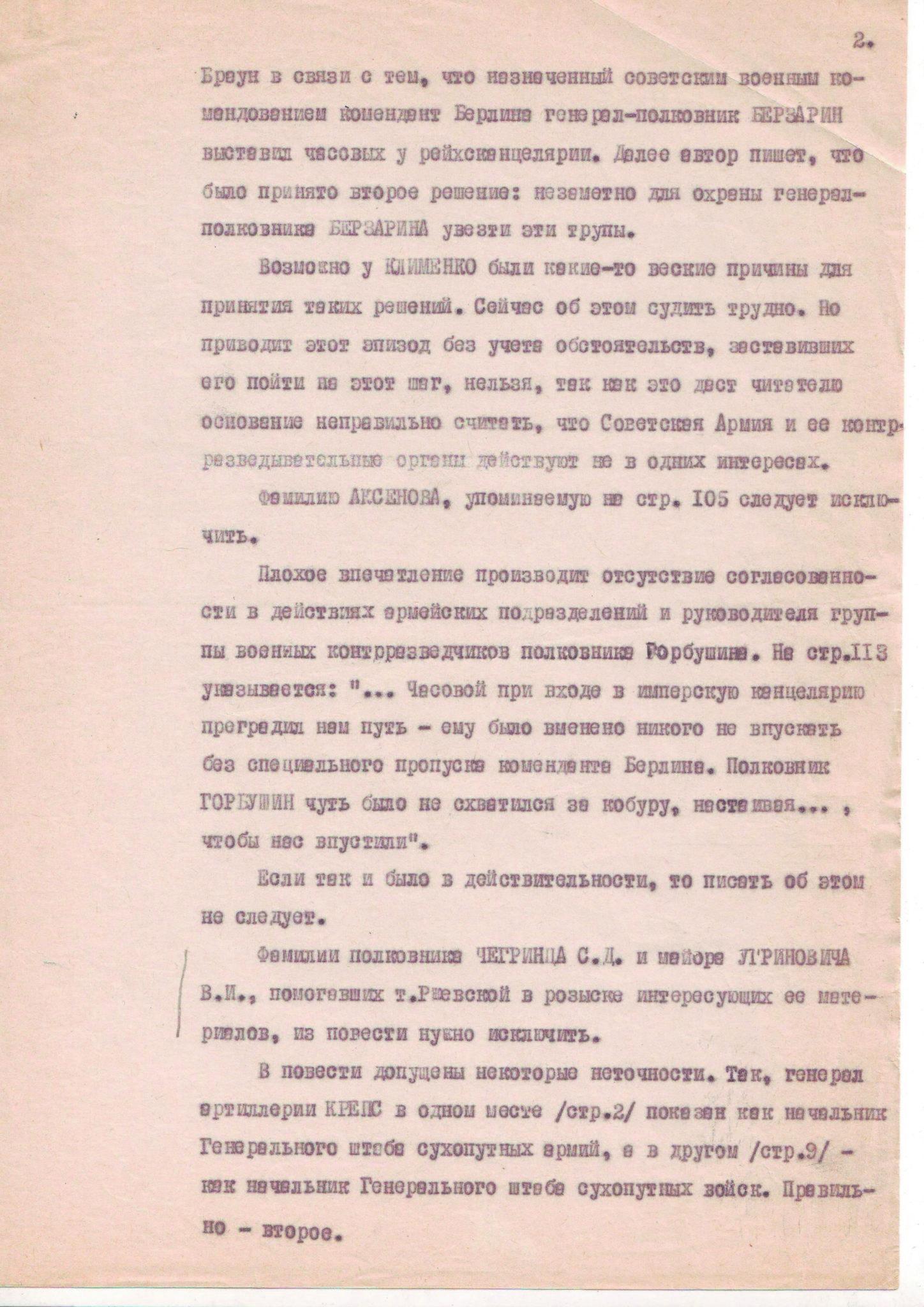 Официальное письмо из КГБ (1965 год) с замечаниями по тексту книги: «Если так и было в действительности, то писать об этом не следует»