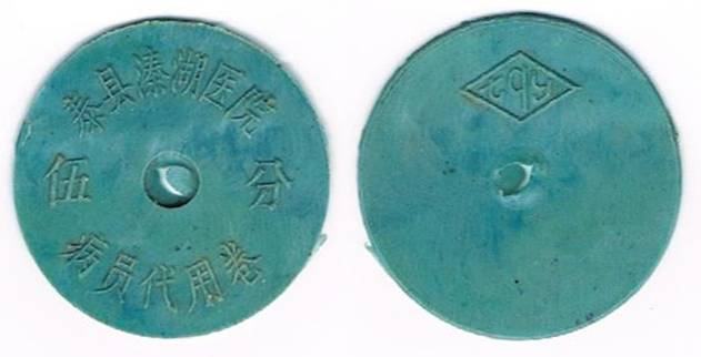 Китай, больница Циньху. 5 фен. 1980 (zeno.ru)