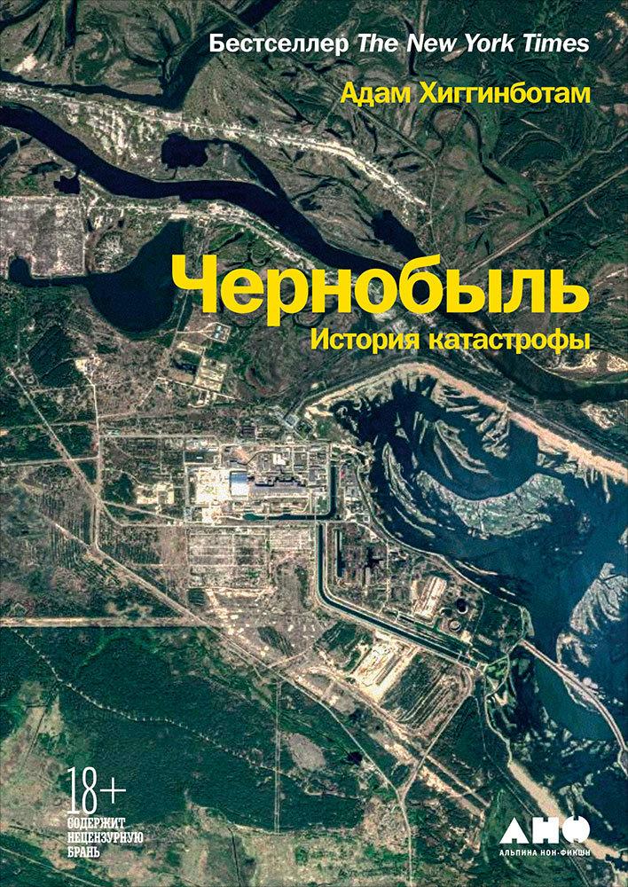 Адам Хиггинботам. Чернобыль. История катастрофы