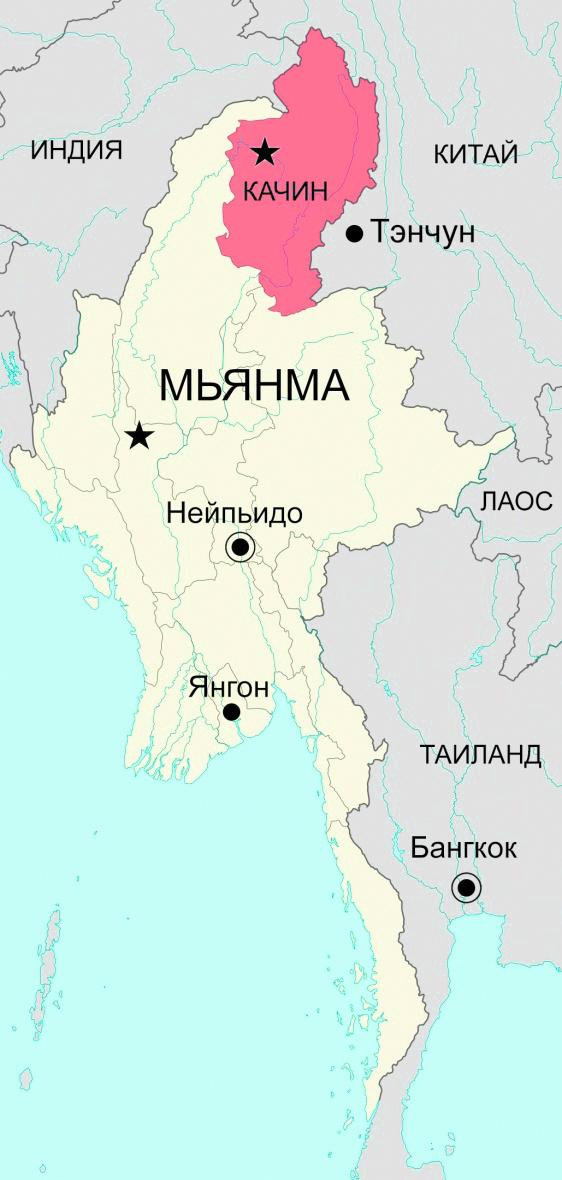 Рис. 1. Карта Мьянмы, на которой звездочками обозначено расположение месторождений янтаря. Как видно, не все они находятся на территории штата Качин — янтарь известен и из центральной Мьянмы (округ Могуэ), причем он примерно на 20 млн лет моложе качинского