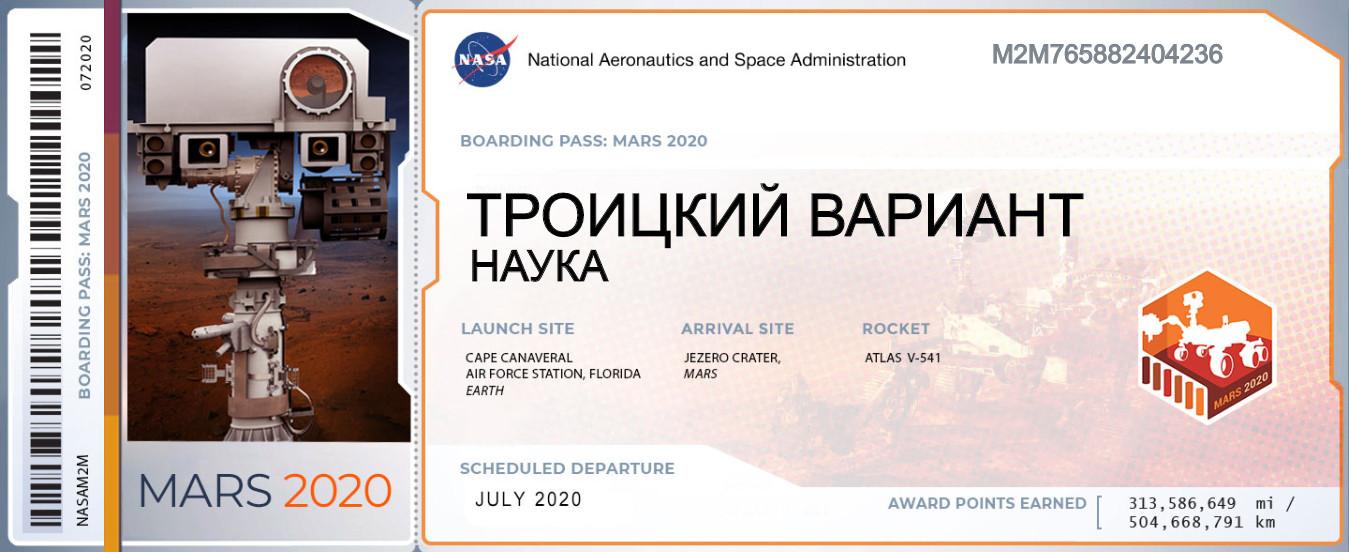 «Троицкий вариант — Наука» также летит сейчас к Марсу на борту «Персеверанса»