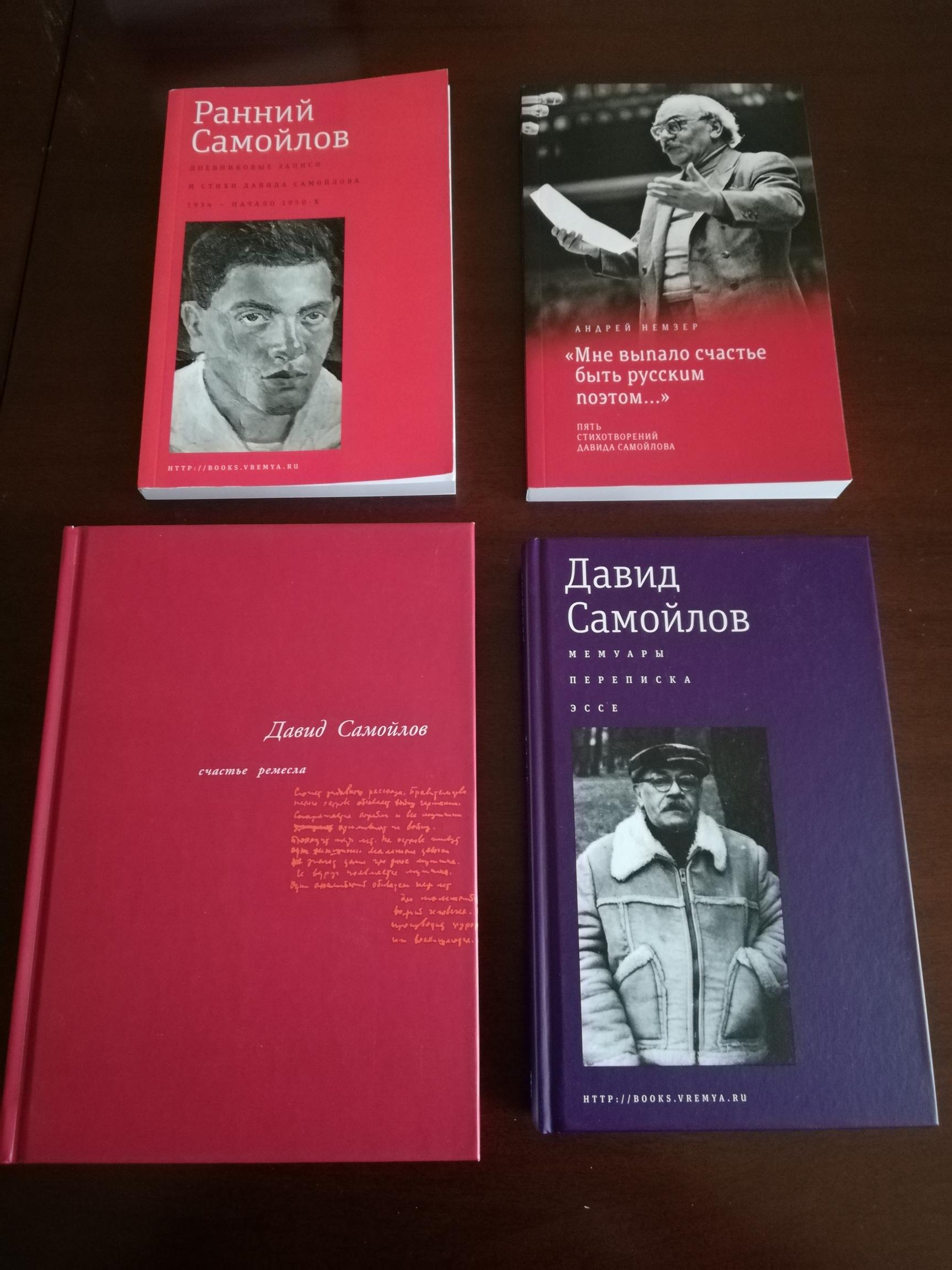 Книга «Ранний Самойлов: Дневниковые записи и стихи: 1934 — начало 1950-х» номинирована на премию «Книга года — 2020»