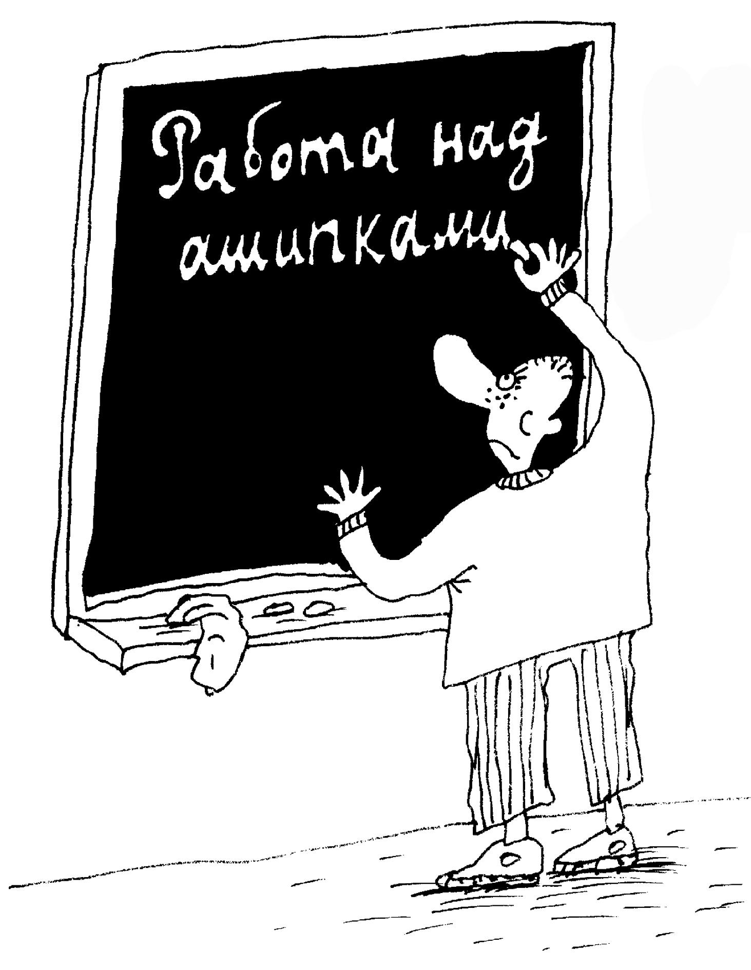 Рис. В. Шилова