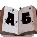 Затяжное падение академического книгоиздания