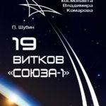 Гибель «Союза‑1» — эхо лунной гонки