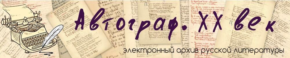 literature-archive.ru