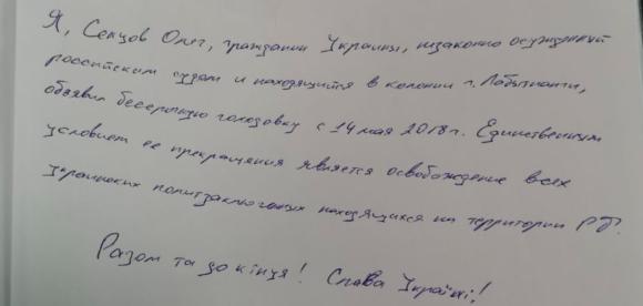 3аявление О. Сенцова о голодовке