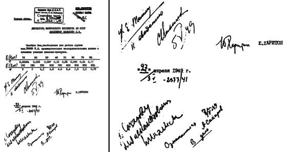 """Совершенно секретный листок """"без ссылки на источники"""", прибывший в ФИАН в мае 1949 года с автографами Ю. Б. Харитона, С. И. Вавилова, И. Е. Тамма и А. Д. Сахарова: """"Ознакомился 7 V 49 А. Сахаров"""""""
