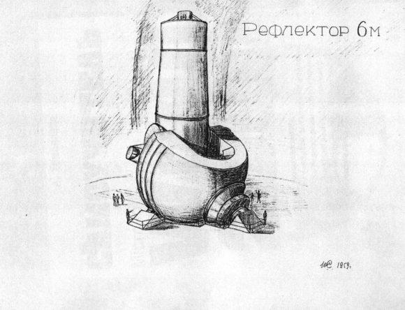 Рефлектор шестиметровый (1959)