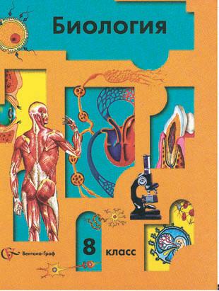 Читать учебник по биологии 8 класс драгомилов.