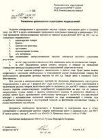 Открытое письмо ректору МГУ