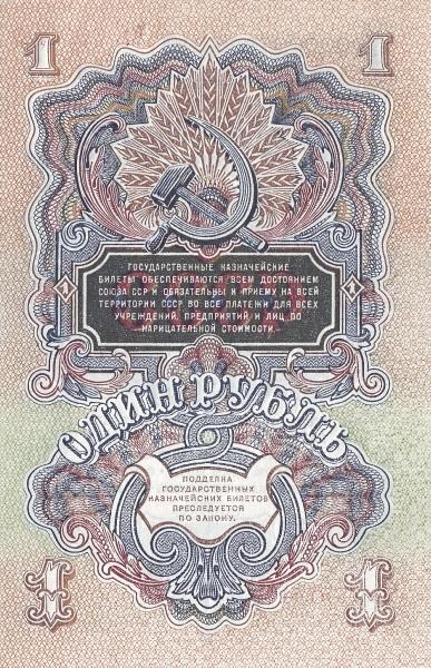 Рис. 15. 1 рубль (1947), оборотная сторона