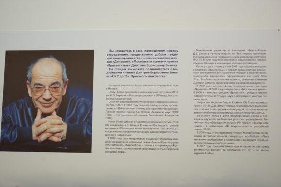 Стенд, посвященный Д.Б. Зимину