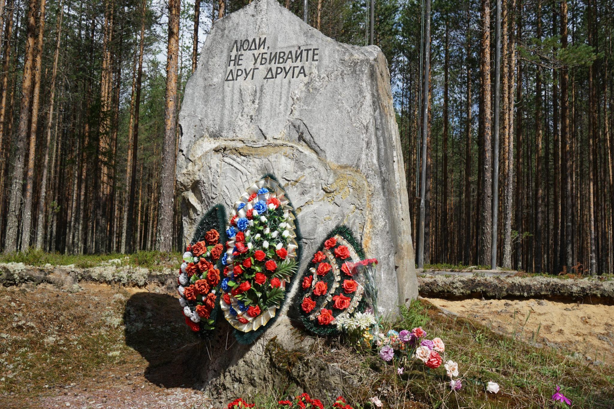 """""""Люди, не убивайте друг друга!"""" Призыв Ю. А. Дмитриева не только к посетителям Сандармоха, но и ко всему человечеству"""