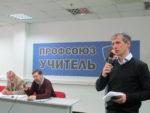 В Москве прошел независимый съезд учителей и педагогов столицы