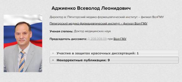 Всеволод Аджиенко на сайте «Диссернета»