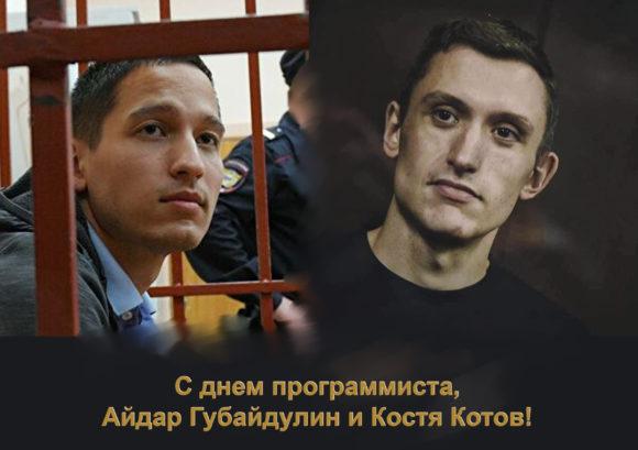 Два программиста - Айдар Губайдулин и Константин Котов - встречают свой профессиональный праздник в неволе