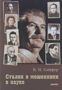 """Книга В. Н. Сойфера """"Сталин и мошенники в науке"""", М.: Добросвет, 2016"""