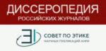 Диссеропедия и Совет по этике АНРИ