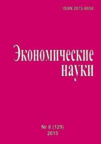 Журнал «Экономические науки»