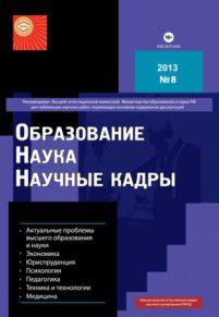 Журнал «Образование. Наука. Научные кадры»