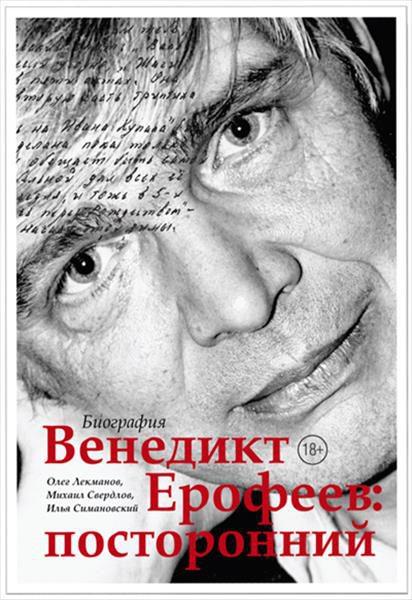 """Книга """"Венедикт Ерофеев: посторонний"""""""