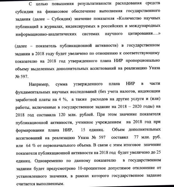 Фрагмент из письма М.М. Котюкова