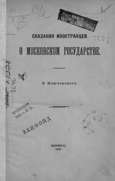 Монография Ключевского