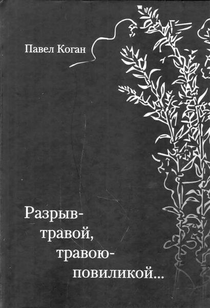 Павел Коган. Разрыв-травой, травою-повиликой… М.: Совпадение, 2018