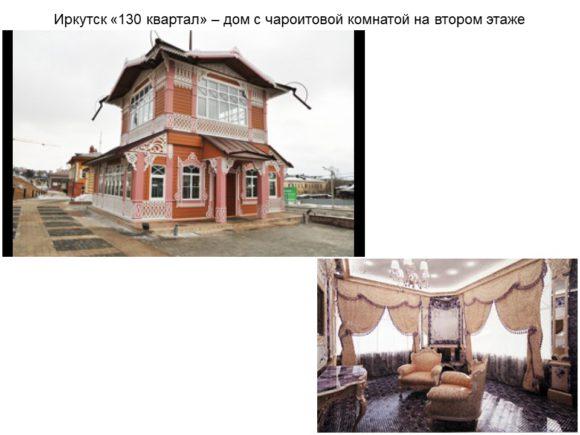 Слайд 5 из презентации А. Иванова