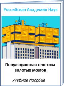 Популяционная генетика Российской академии наук (на фоне ландшафта)