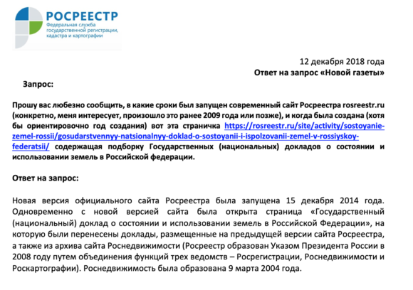 Ответ Росреестра на запрос «Новой газеты»