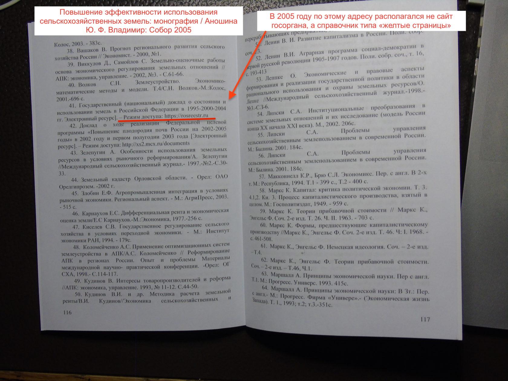 Ссылка на еще не существующий сайт Росреестра в другой монографии Юлии Аношиной