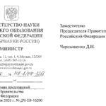 Отклик Минобрнауки России на предложения М.В. Ковальчука по кардинальному реформированию науки в России